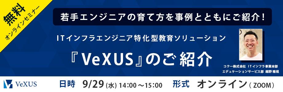 20210929VeXUSセミナー